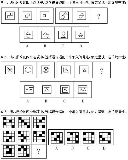 2009年湖南省公务员录用考试《行政职业能力测验》试卷及参考答案
