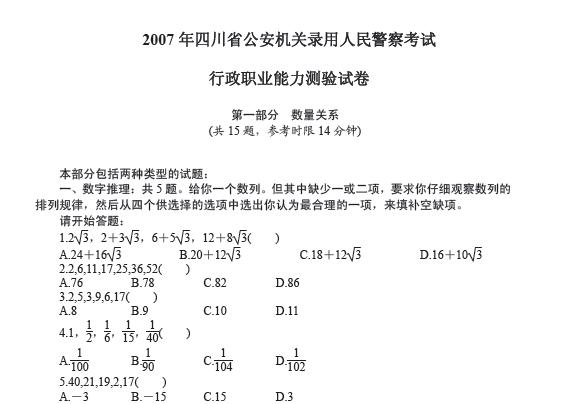 2007年四川省公安行测真题及答案