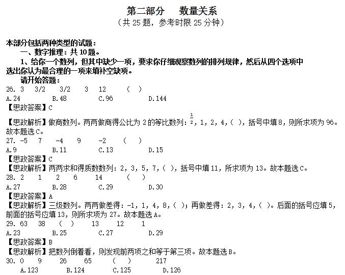 2016年10月22日浙江省事业单位联考《职业能力倾向测验》真题及参考解析