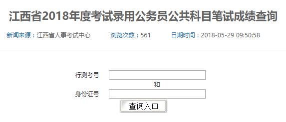 2018年江西省考笔试成绩查询入口已开通,速查!