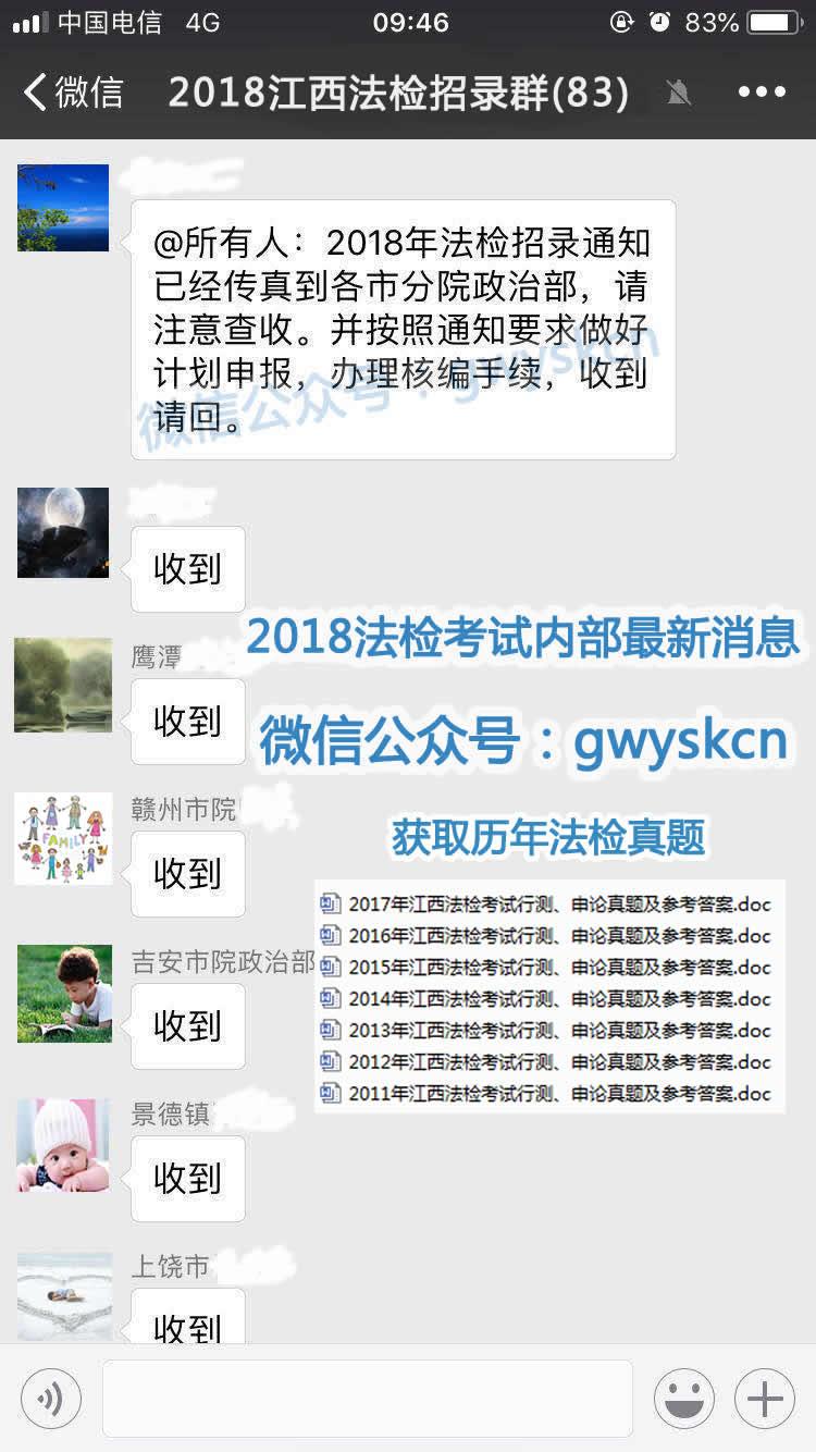2018年江西法检还招吗?江西法检考试公告出来了吗?