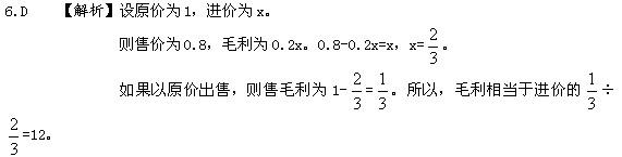 2003年国家公务员考试(国考)行测A类真题试卷及试题答案解析