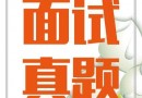 2018年江西省公务员考试(江西省考)乡镇公务员岗面试真题及参考答案解析(7月1日)