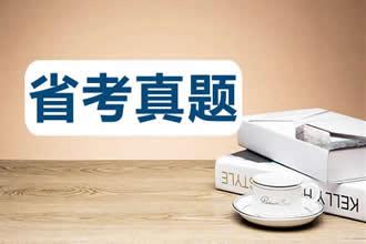 2011年北京市公务员考试申论真题试卷及试题答案解析