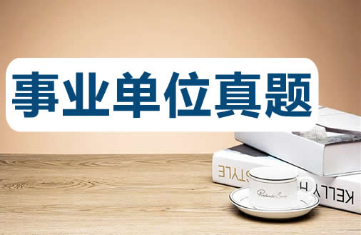 2018年江西九江事业单位考试面试真题及试题答案解析(7月14日)