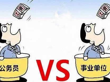 公务员和事业单位有什么区别?公务员行政编制和事业编制哪个更好?