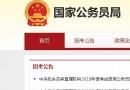 国家公务员考试网官网