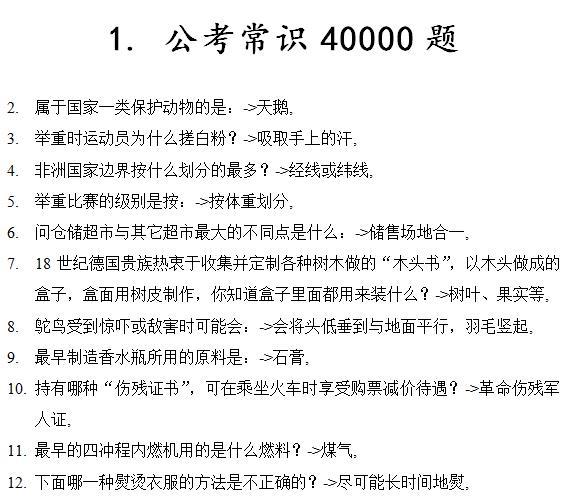 公务员考试常识40000题