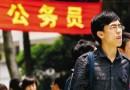 报考浙江公务员有户籍限制吗?关于报名条件的详细解读