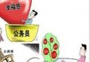 2019年浙江公务员考试报考专业、学历、年龄及户籍条件要求