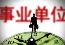2019陕西事业单位联考什么时候报名?陕西事业单位招考报名时间