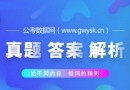 2018年江西宜春事业单位面试真题及试题参考答案解析(8月12日)