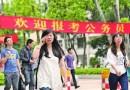 2018年下半年重庆市公务员考试报名时间及报考流程