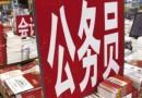 2019年江苏公务员考试如何选择好职位?