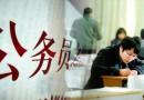 2019年山东公务员考试职位表筛选报考技巧