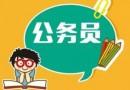 2019年云南公务员考试如何防止自己身份信息被他人盗用注册
