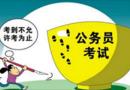 2019年浙江省公务员考试报考条件及报名流程