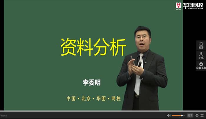 公务员、事业单位等公职类考试视频资料免费领取