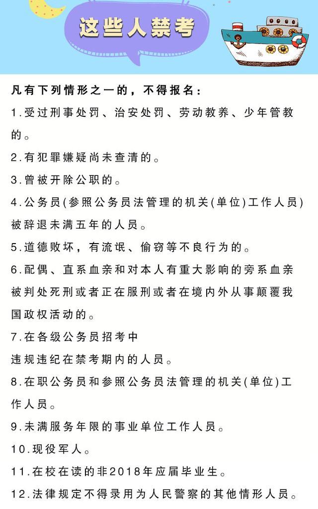 2018年下半年四川省招警考试笔试时间及报考条件是什么?