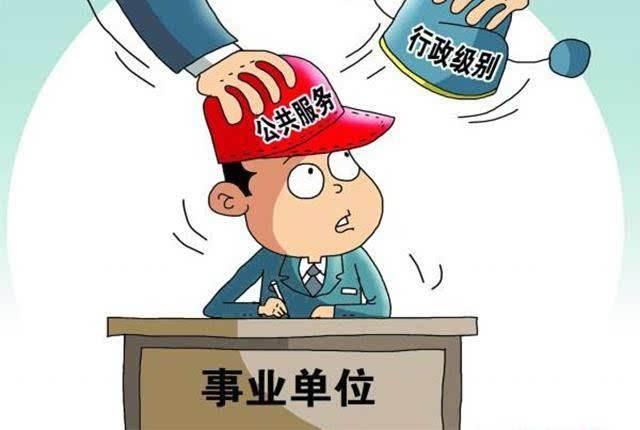 江苏省泰州市姜堰区事业单位工资待遇是怎样的?