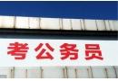 2019年湖南公务员考试报名的户籍 年龄 专业 身份 工作经历限制条件