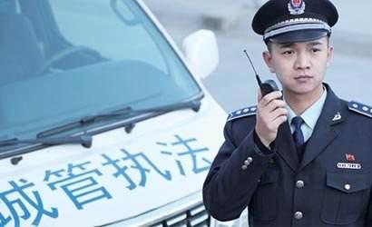 年轻人做一名城管公务员是一种怎么样的体验?