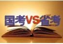 省考和国考题型的区别 考试内容一样吗?