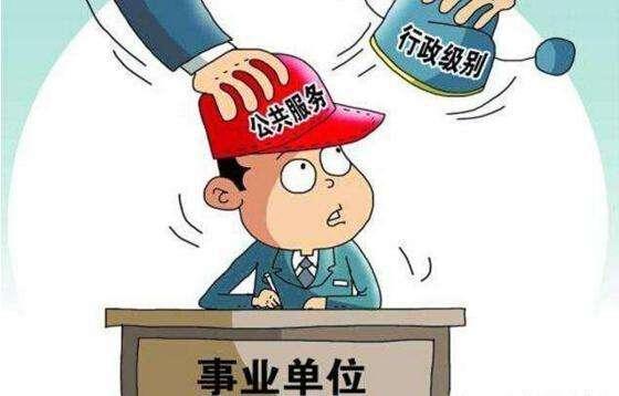什么是参照国家公务员法管理的事业单位?属于公务员编制吗?