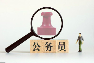 2019年国考报考条件 定向生、委培生是否可以报考