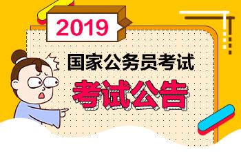 招1.45万人!2019年国家公务员考试(2019国考)公告现已发布