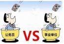 事业单位编制工资待遇比不上公务员编制?参公和公务员的区别
