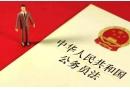 新公务员法实施后职级并行及一级科员到四级主任科员