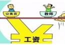 落实!教师工资改革消息 工资待遇将与公务员持平!