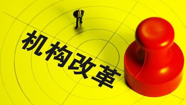 事业单位新改革消息 事业单位编制每满2年有望转公务员行政编制