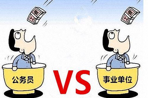 公务员和事业单位的区别是什么