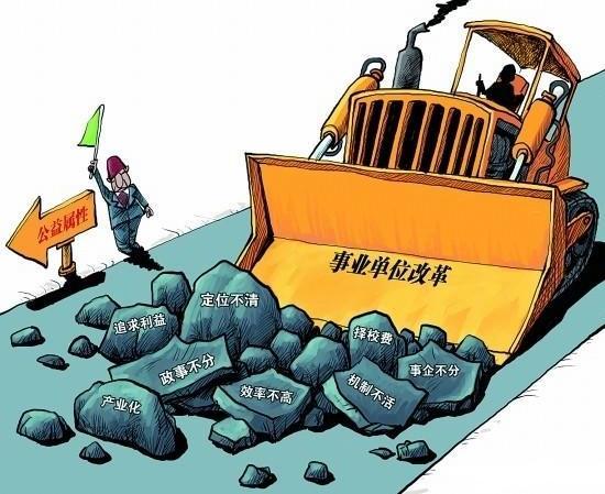 事业单位改革为行政机关 原事业编制人员如何分流安置