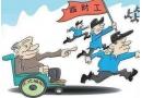 公务员事业单位部门的劳务派遣工(临时工)工资待遇如何?有没有前途?