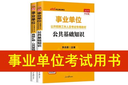 考事业单位考试要看哪些书?事业编考试用书在哪买?