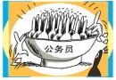 30岁报考深圳公务员考试 会不会太晚?