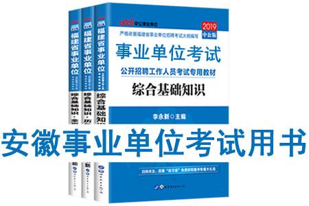 2019年安徽省事业单位考试用书有哪些?需要看什么书籍教材?