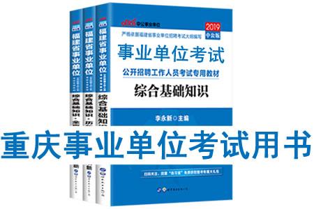 2019年重庆市事业单位考试用书有哪些?需要看什么书籍及教材?