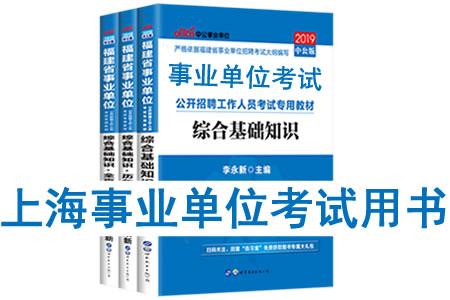 2019年上海市事业单位考试用书有哪些?需要看什么书籍及教材?