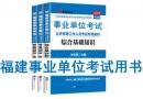 2019年福建省事业单位考试用书有哪些?需要看什么书籍及教材?