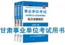 2019年甘肃省事业单位考试用书有哪些?需要看什么书籍及教材?