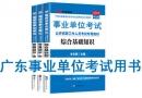 2019年广东省事业单位考试用书有哪些?需要看什么书籍及教材?