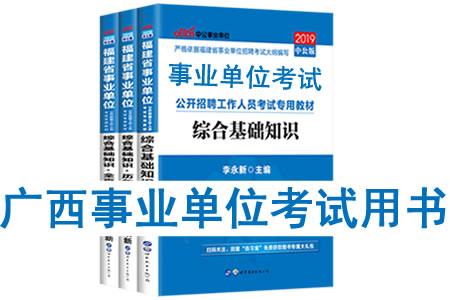 2019年广西事业单位考试用书有哪些?需要看什么书籍及教材?