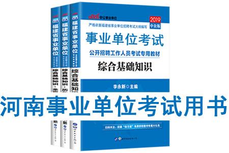 2019年河南省事业单位考试用书有哪些?需要看什么书籍及教材?