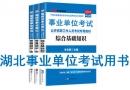 2019年湖北省事业单位考试用书有哪些?需要看什么书籍及教材?