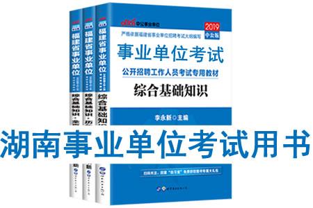 2019年湖南省事业单位考试用书有哪些?需要看什么书籍及教材?