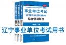 2019年辽宁省事业单位考试用书有哪些?需要看什么书籍及教材?